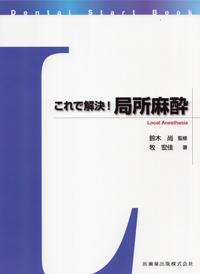 「これで解決 局所麻酔」 医歯薬出版 東京 2011