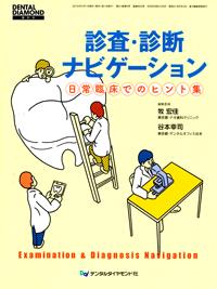 「診査・診断ナビゲーション ~日常臨床でのヒント集~」 デンタルダイヤモンド社 東京 2016