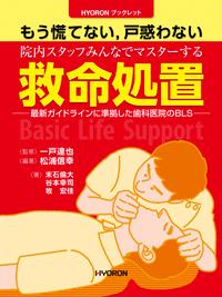 「もう慌てない、戸惑わない 院内スタッフみんなでマスターする救命処置」 日本歯科評論 東京 2018